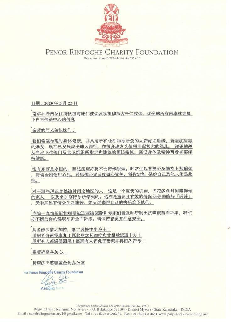Μήνυμα από το Μοναστήρι του Ναμντρολίνγκ, Κινέζικα